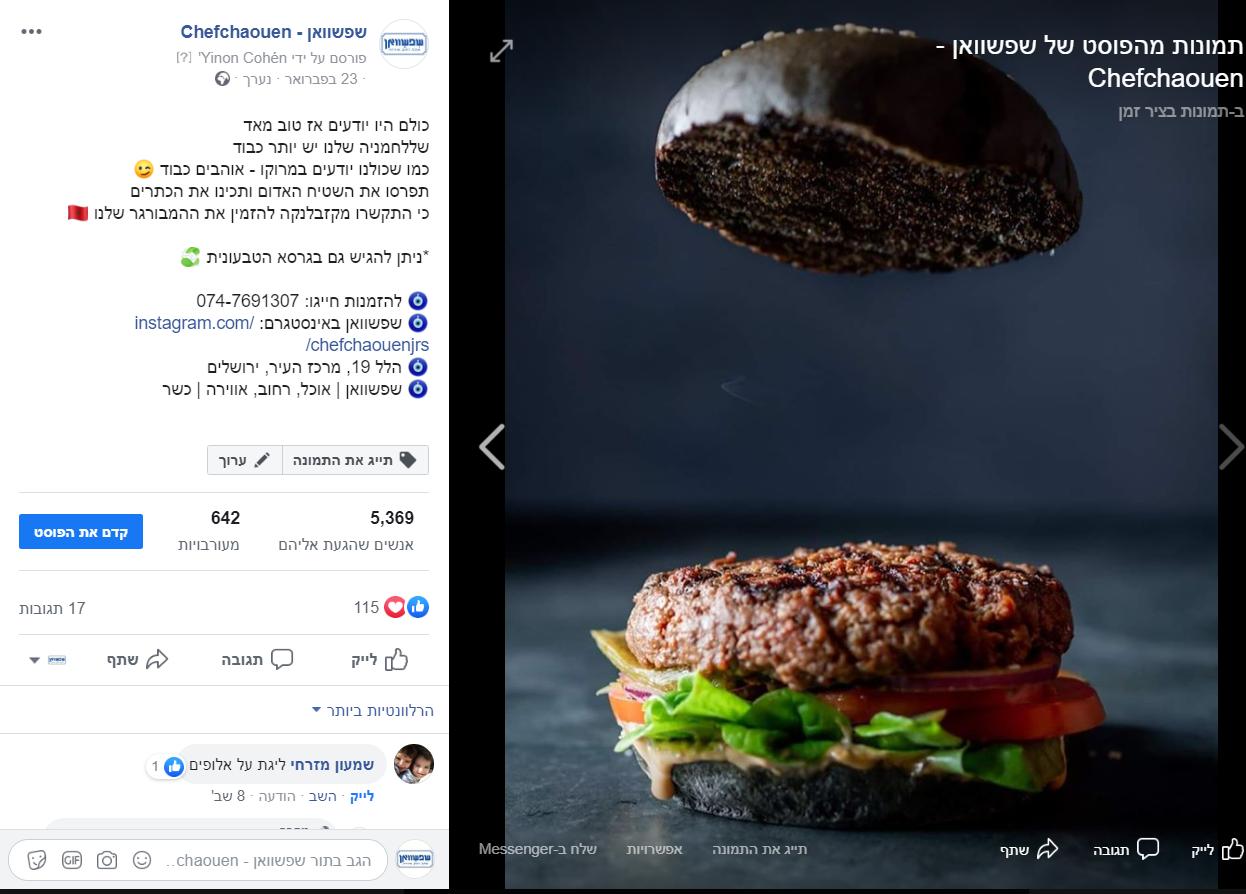 פרק 6 - איך כותבים פוסט מושך בפייסבוק ובאינסטגרם